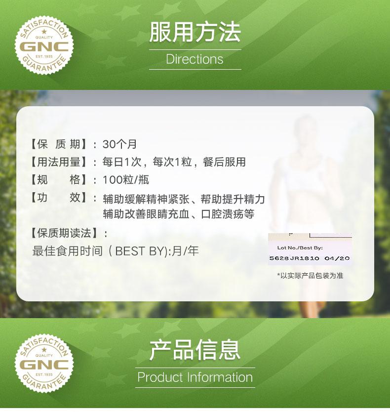GNC健安喜维生素B族复合缓解精神紧张50mg*100粒维生素b12 营养产品 第3张