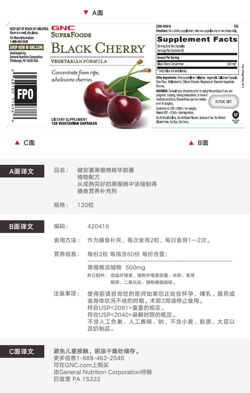 GNC健安喜黑樱桃浓缩精华胶囊120粒*2瓶 营养产品 第10张