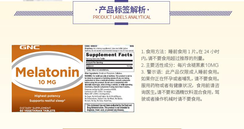 GNC 健安喜褪黑素片美国进口10mg*60粒缓解疲劳 调节人体生物钟 营养产品 第3张