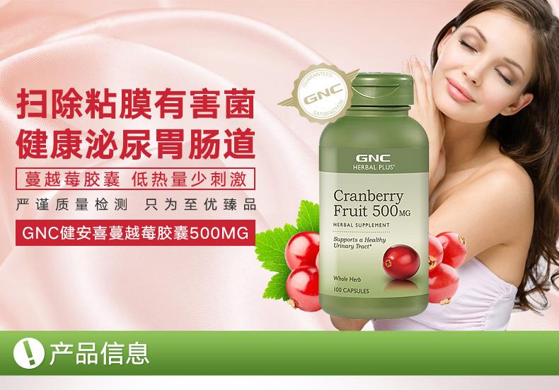 GNC健安喜美国进口蔓越莓胶囊500mg*100粒呵护女性泌尿健康 ¥82.00 营养产品 第1张