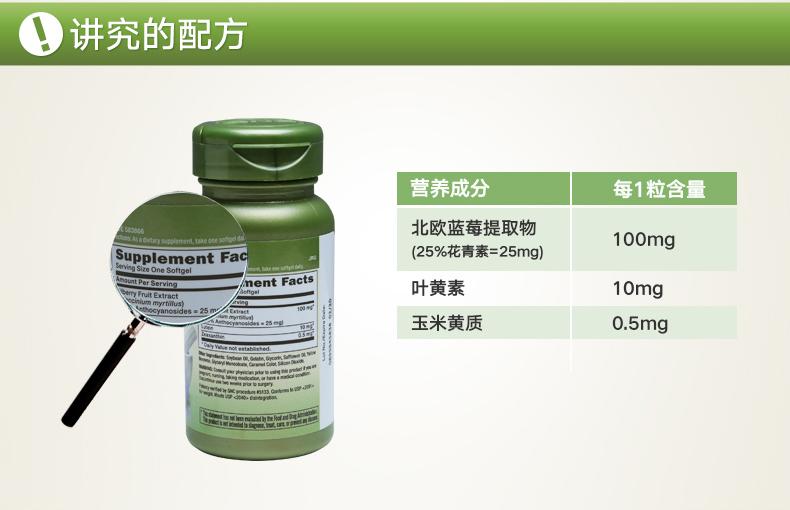 GNC健安喜北欧蓝莓叶黄素胶囊护眼复合胶囊60粒缓解眼酸眼涩 ¥203.00 营养产品 第5张