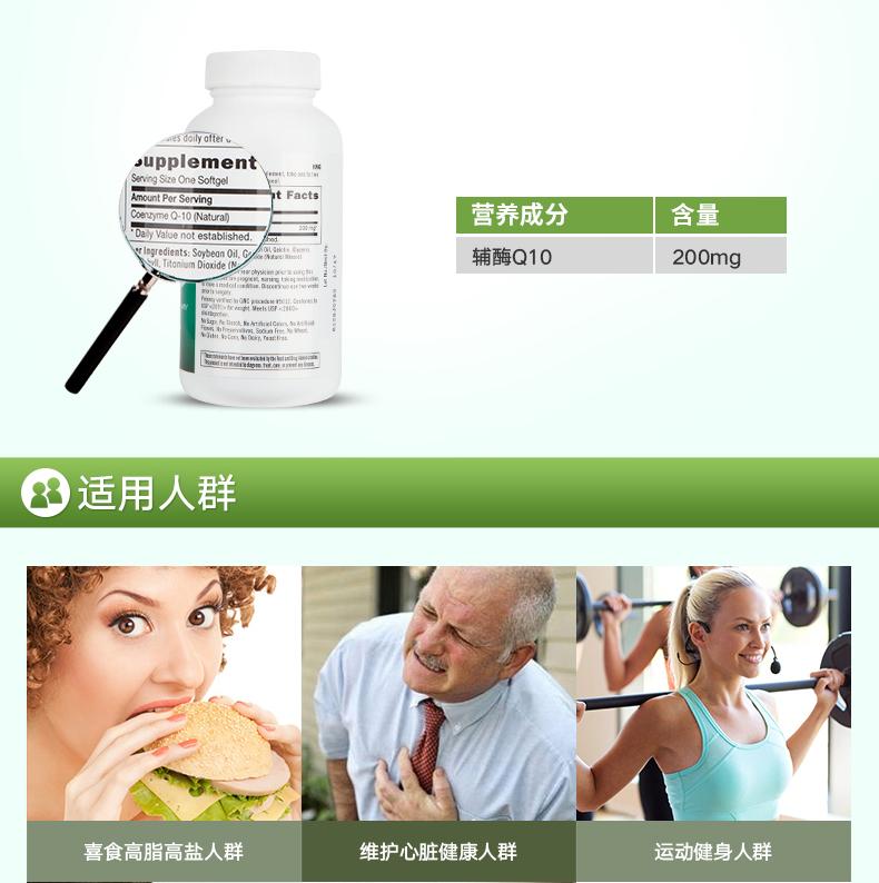 GNC健安喜高浓度进口辅酶q10美国原装软胶囊200mg*30粒心脏保健 ¥139.00 营养产品 第8张