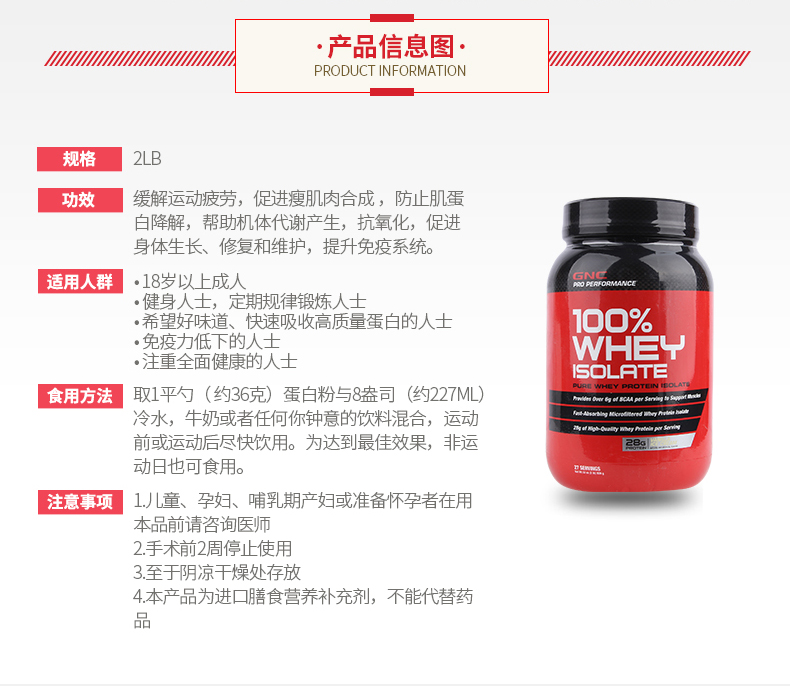 临期 GNC健安喜100%分离乳清蛋白粉进口增肌塑形粉2磅香草味 蛋白质 第2张