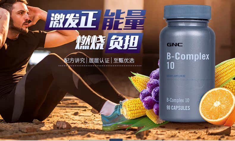 临期GNC健安喜维生素B族胶囊10*90粒缓解疲劳提升精力熬夜必备 维生素、矿物质 第1张