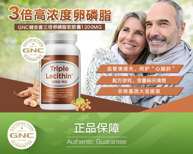 GNC健安喜美国进口三倍大豆卵磷脂1200mg*90粒降血脂清血管降血糖 营养产品 第1张