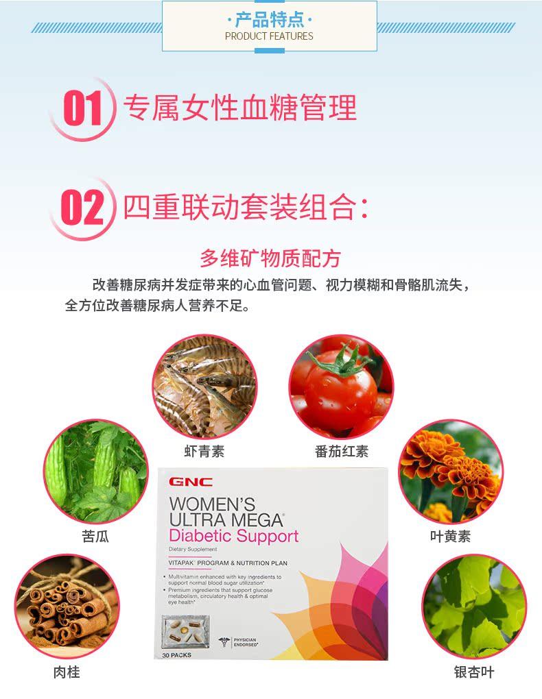 临期 GNC健安喜女士维生素控糖营养套餐包30包 维生素、矿物质 第3张