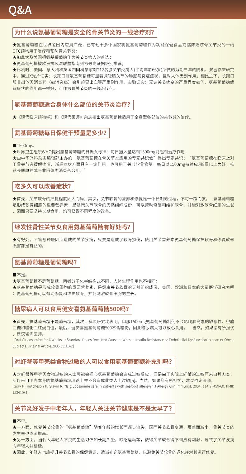 GNC健安喜氨基葡萄糖维骨力胶囊500mg*90粒维骨力关节 2瓶装 ¥214.00 营养产品 第7张