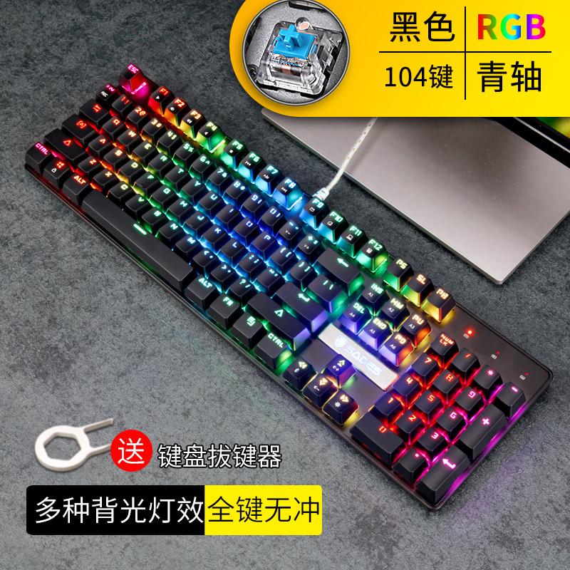 Цвет: Черный синий оси 104 клавиши RGB