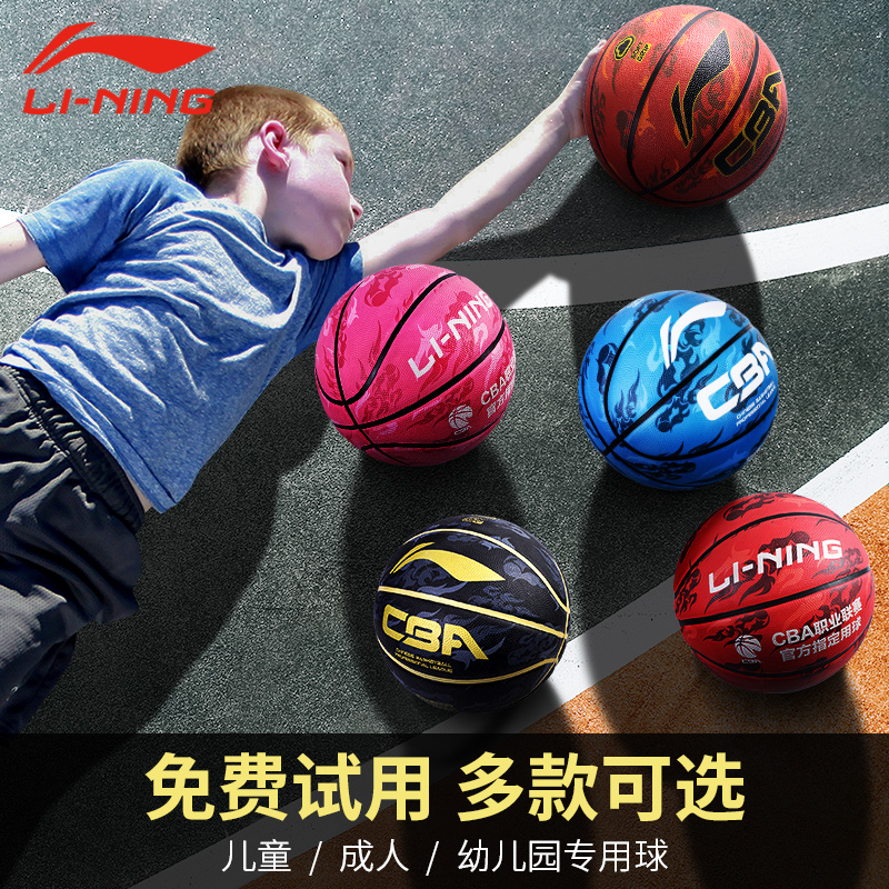 Li Ning basketball children's kindergarten No. 5 No. 7 No. 4 Game outdoor primary school girl wear-resistant basketball