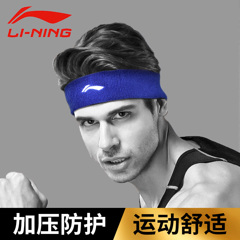 Li Ning Sports hair band men sweat headband running sports wear anti-sweat band female fitness basketball football equipment