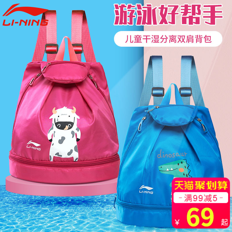 Li Ning children's swimming bag waterproof bag waterproof female wet and wet separation large-capacity men's fitness backpack collection bag swim bag