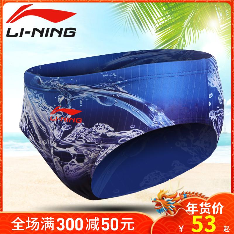 Quần bơi Li Ning nam thoải mái thời trang tam giác bãi biển khô nhanh thoải mái tắm nước nóng mùa xuân phù hợp với học sinh trưởng thành quần bơi cạnh tranh