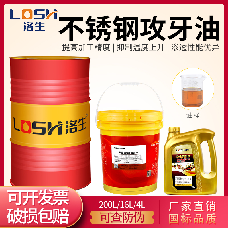Luosheng special tapping oil screw stainless steel metal copper iron aluminum drilling original tapping oil 16L200 liters lubrication