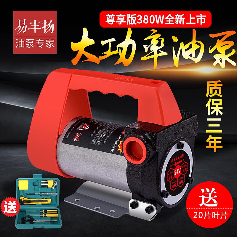 [正反转电动抽油泵12V24V220V直流自吸泵柴油泵加油泵抽油机加油器]