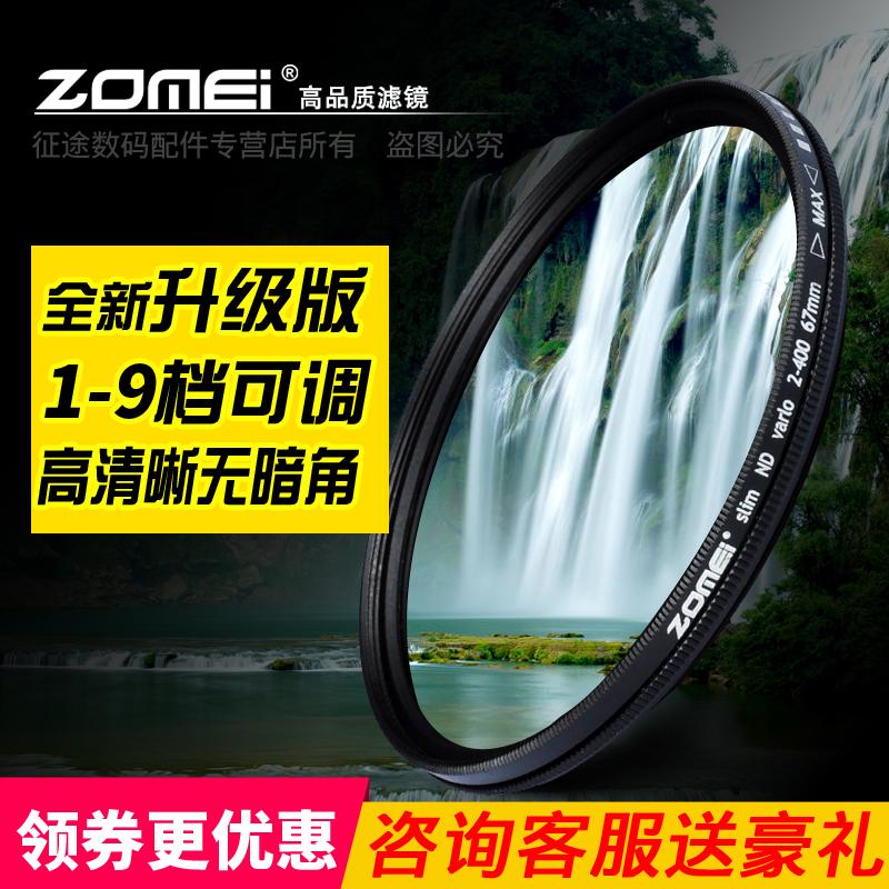 卓美减光镜可调ND2-400 77mm 67中灰镜nd镜82滤镜适用佳能尼康索尼镜片40.5 49 52相机55单反58镜头62微单