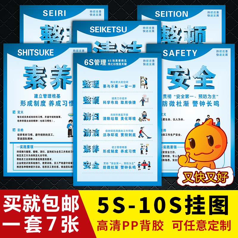 5S 6S 7S 8S 9S 10S Placard Safety Production Quality