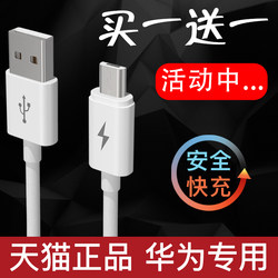 Huawei mate8 charging cable rongyao 6x mobile phone 7plus android 9i universal fast charging original