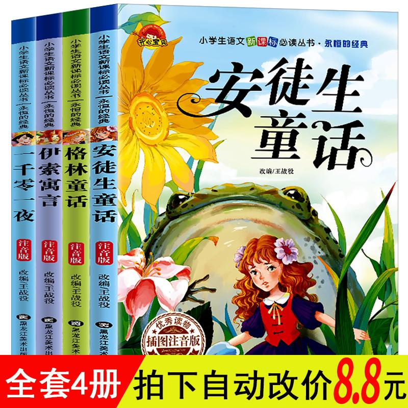 全套4册格林童话全集安徒生童话一千零一夜小学生课外阅读童话故事书籍0-3-6-12周岁一二年级课外书必读儿童故事书6-8岁童话带拼音