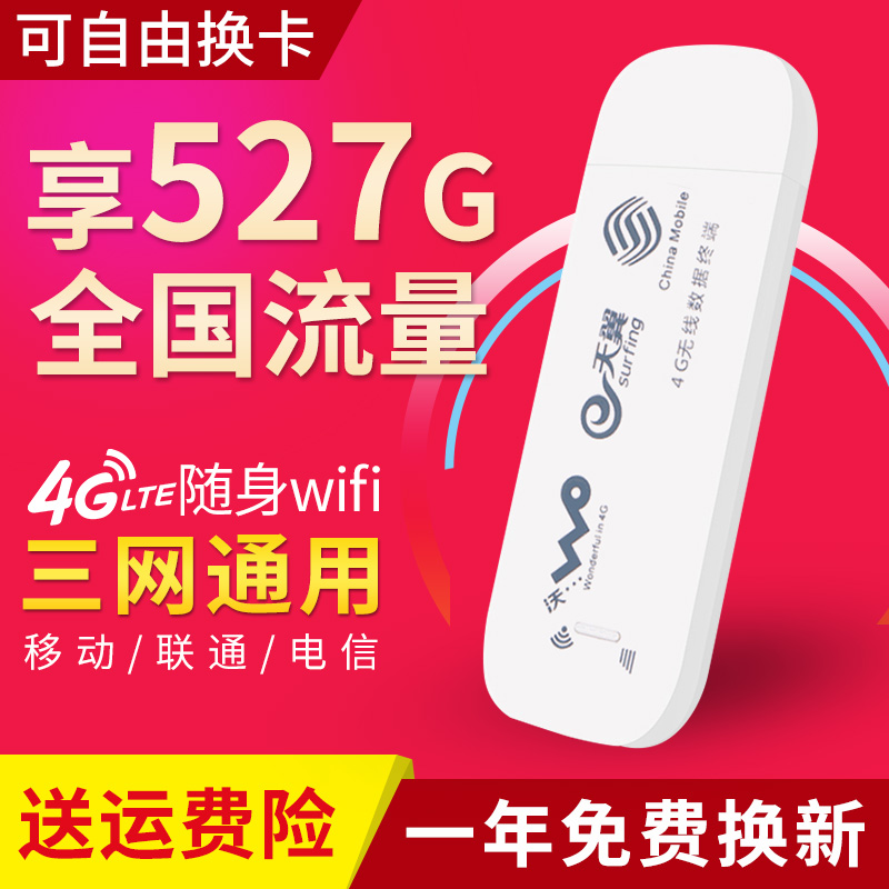 Unicom telecom 4G wireless internet Cato mobile car portable WiFi router notebook internet access equipment