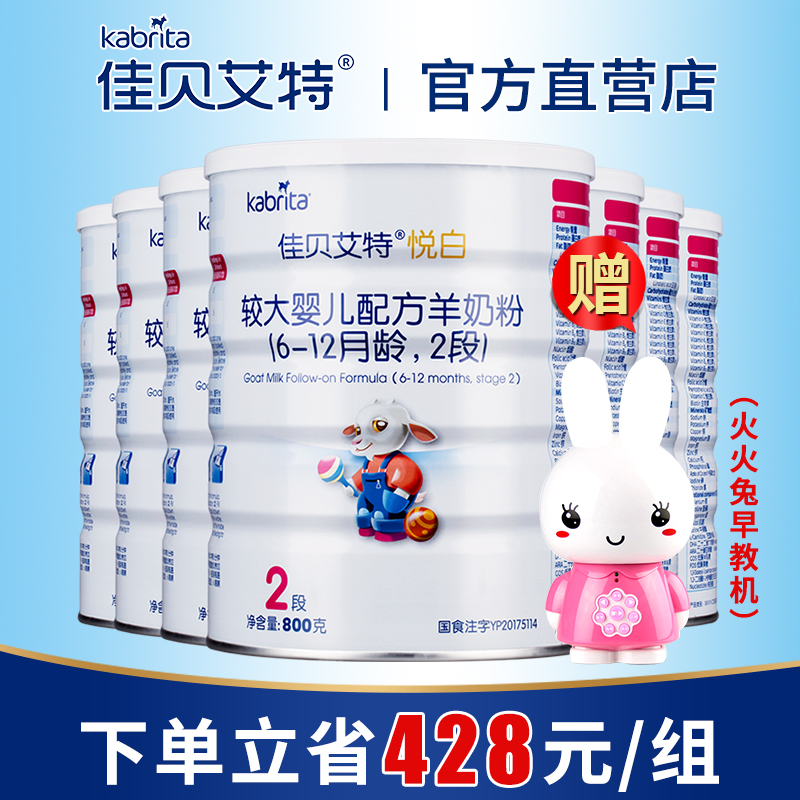 佳貝艾特羊奶粉嬰兒悅白金裝2段800gx7罐進口無積分