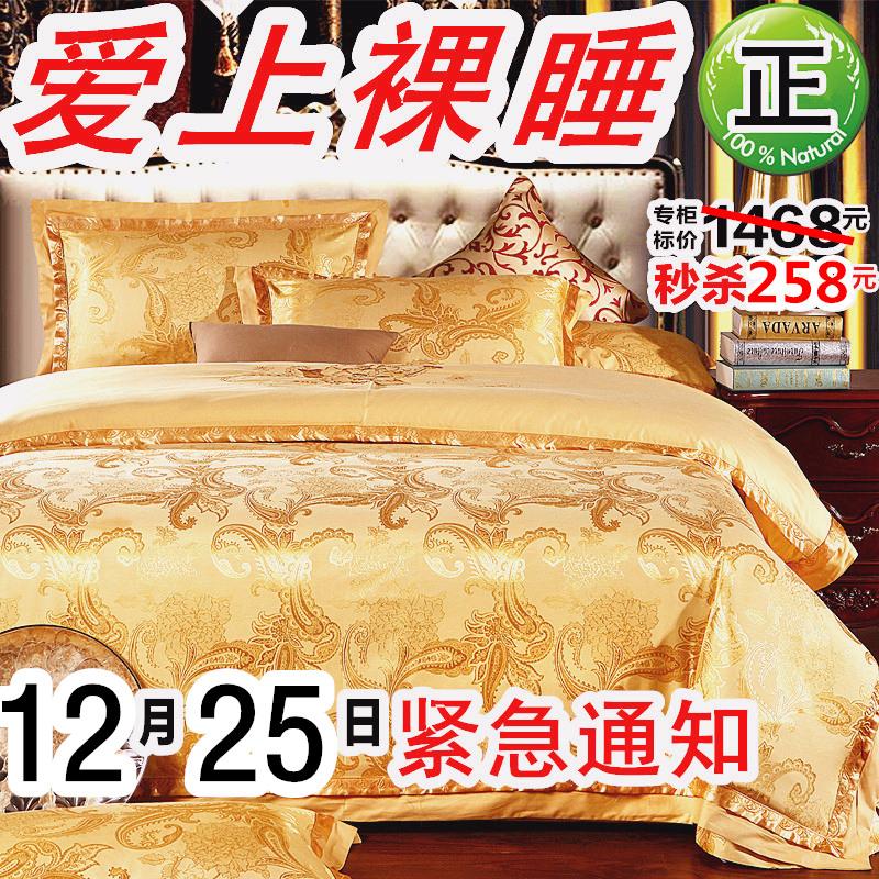 欧式高档奢华 床上用品 四件套全棉纯棉网红款贡缎被套床单4件套