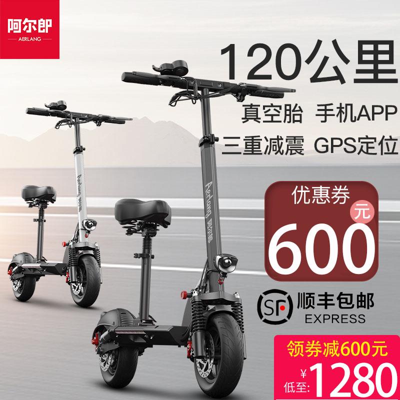 阿尔郎锂电池电动滑板车成人折叠代驾两轮代步车迷你电动车电瓶车