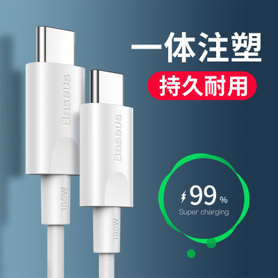 Baseus type-c data cable double head 5a male to male pd100w fast charge ctoc acbook charging cable ipadpro2020 computer suitable for Apple notebook Huawei Xiaomi 10 mobile phone
