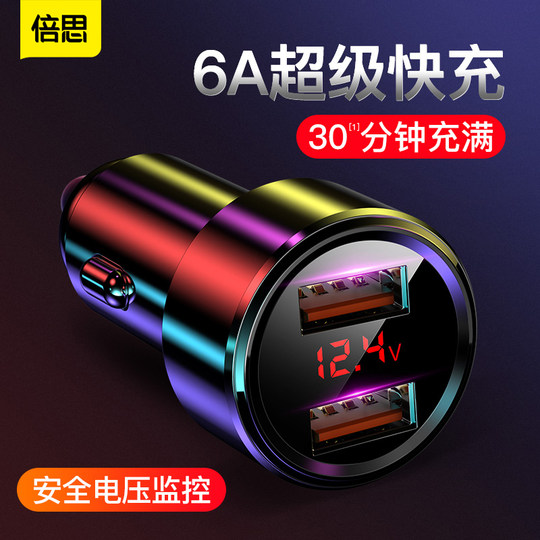 Baseus dual USB car charger for Apple xs mobile phone pd fast charge 6A plug 45W car multi-function cigarette lighter high-power car smart one-to-two cigarette lighter