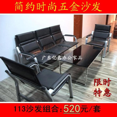 Simple fashion five golden shelter sofa business negotiation guest reception office sofa 113 sofa combination
