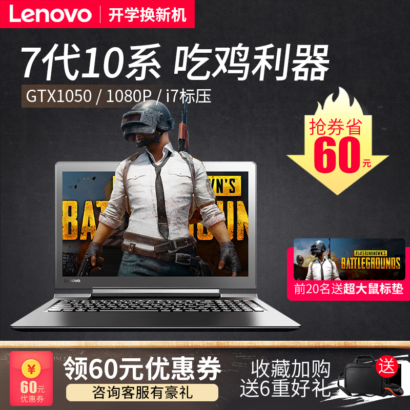 Lenovo small new sharp 7000 laptop student game book eat chicken laptop 15.6-inch ultra-thin laptop thin portable quad-core i7 alone significantly non-savior Y7000