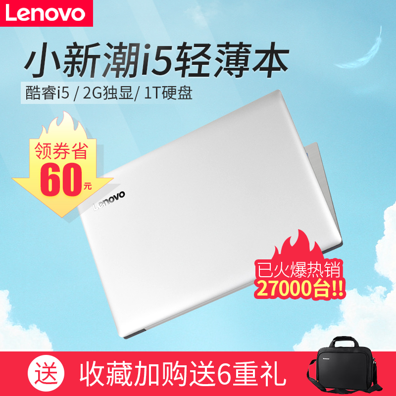 Lenovo/Lenovo Small Trendy 5000 Laptop Portable Student 15.6-inch Office Business Laptop i5 Gamebook Ultra-thin Notebook Non-small Trend 7000