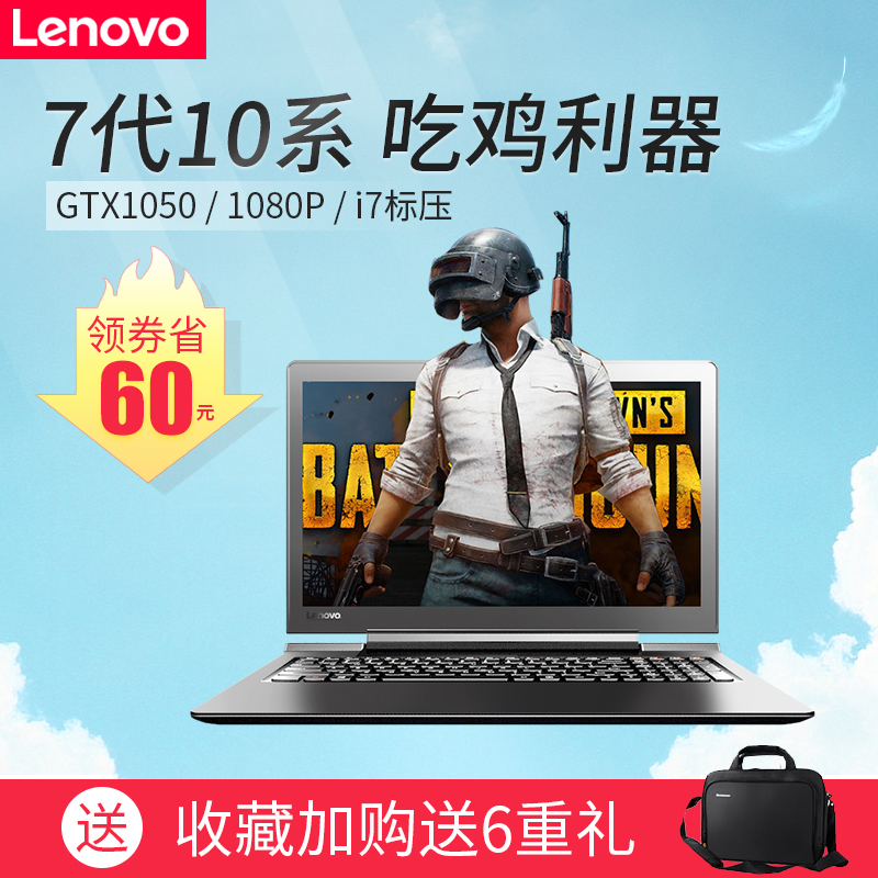 Lenovo laptop student game book eat chicken laptop 15.6-inch laptop light and portable game this small new sharp 7000 i7 alone significantly non-savior Y7000