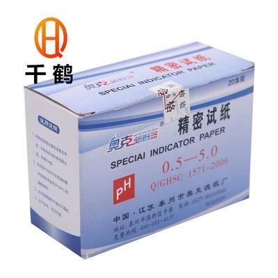 酸碱性广泛ph试纸度测饮用水人体羊水备孕高度测试土壤尿液范度族
