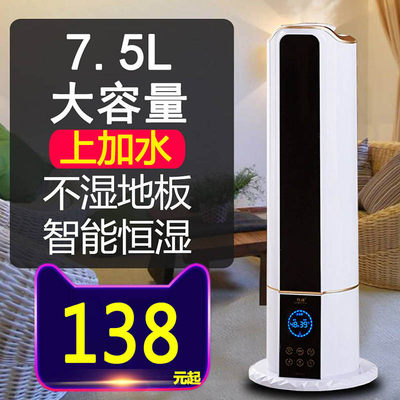 Intelligent floor-standing humidifier home silent bedroom large capacity flexion office pregnant woman baby spray aromatherapy