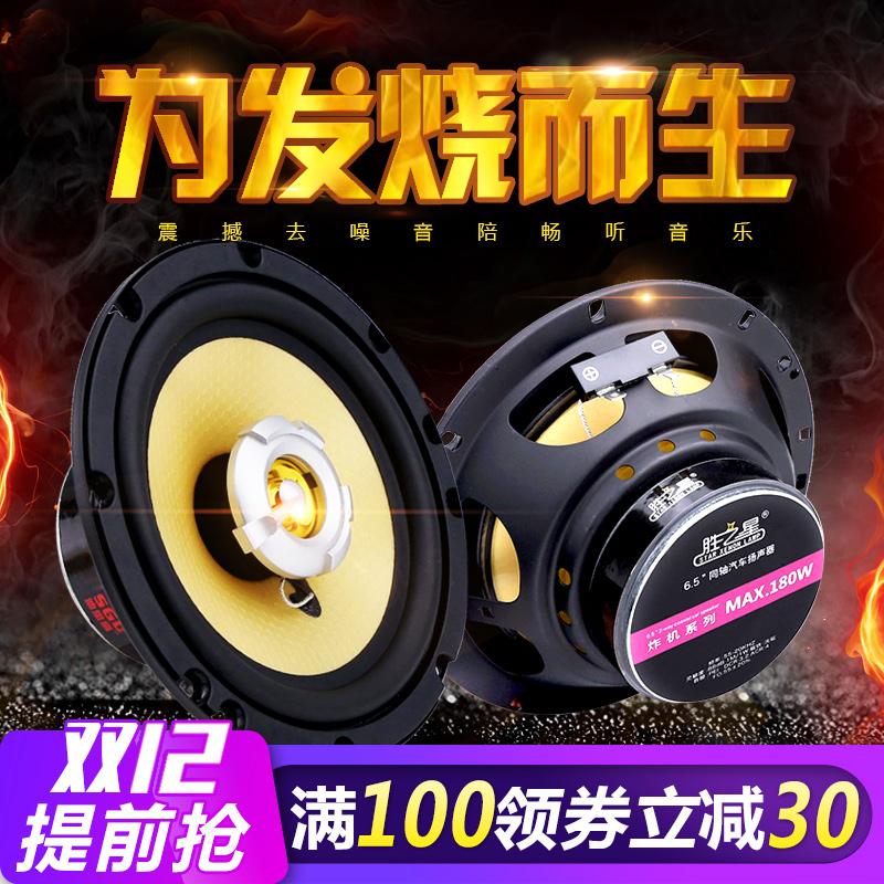 汽车音响喇叭同轴重低音喇叭4寸6.5寸5寸 全频扬声器中低音改装