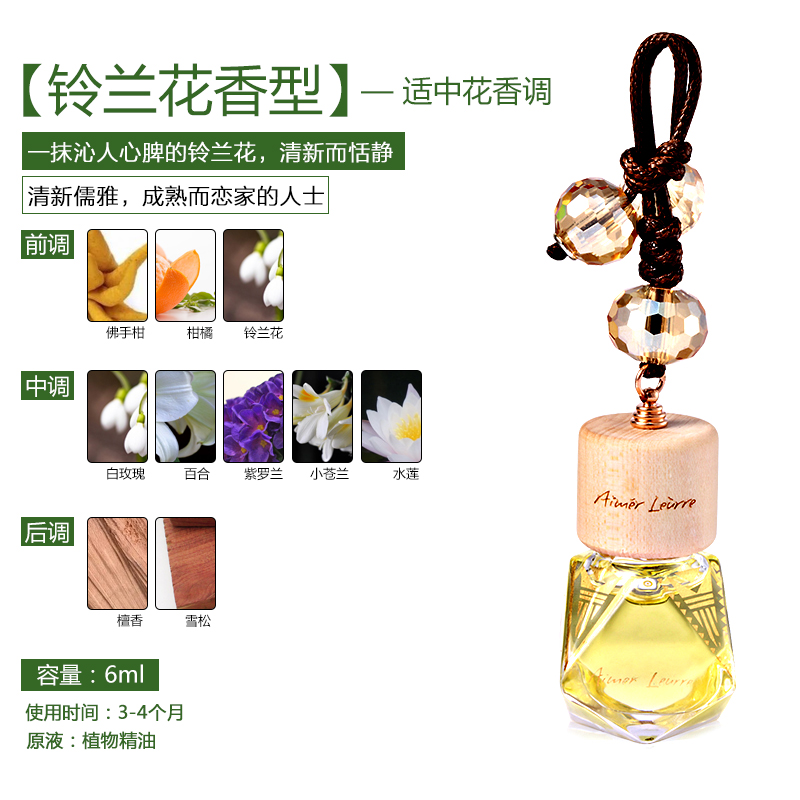 27 95]cheap purchase Ai Mengluer car perfume pendant car interior