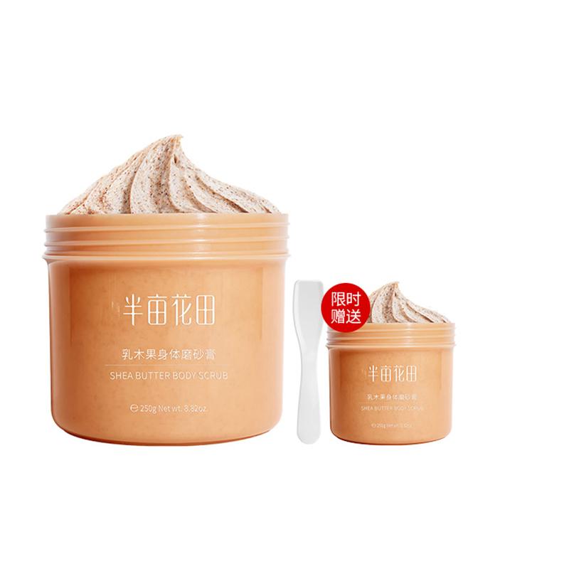 【直播特惠中】半亩花田浴盐乳木果磨砂膏250g去角质去鸡皮小黄罐