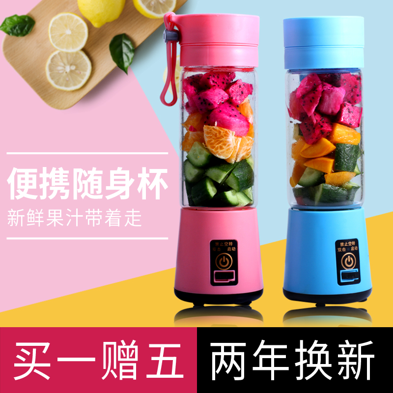 Small chattering juicer with red fruit sauce Machine household charging portable student Juicer Juice Cup