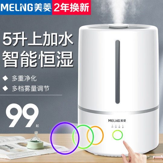 Meiling water plus water humidifier home mute bedroom pregnant baby small aromatherapy purification air large spray amount