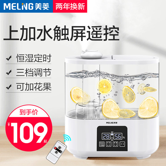Meiling humidifier home silent bedroom big volume capacity pregnant women baby small purification air aromatherapy spray