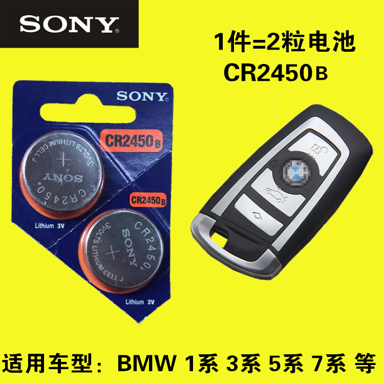 Sony Cr2450 Button Battery Bmw 1 2 3 4 5 7 Series X3x4 Car Key