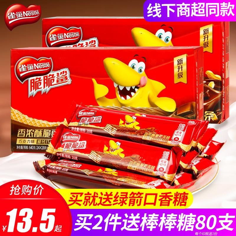 雀巢脆脆鲨巧克力威化夹心饼干640g散装休闲小零食牛奶味混合整箱