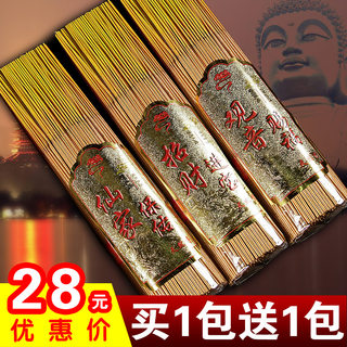 Natural Laoshan sandalwood incense, bamboo stick incense, God of wealth incense offering incense, worship incense, household indoor incense, Buddha incense offering incense, Guanyin incense