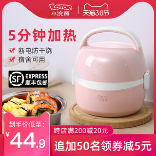 Little raccoon electric lunch box insulation can plug in electricity self-heating heating steamed rice cooking rice hot rice artifact pot with office workers