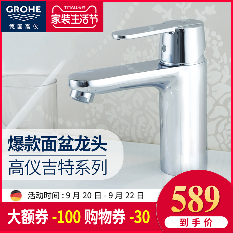 USD 630.28] GROHE Germany Grohe Basin faucet bathroom basin wash ...