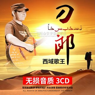 Daolang CD genuine album car disc grassland song folk song lossless music car black rubber CD