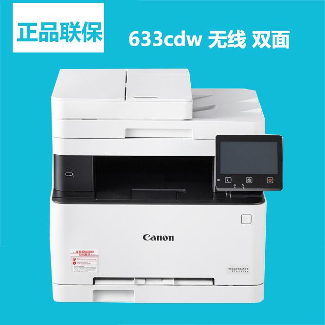 Máy in laser màu thương mại Canon MF633CDW A4 máy in văn phòng không dây sao chép tự động hai mặt - Thiết bị & phụ kiện đa chức năng