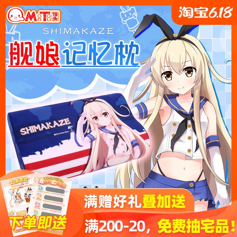 Hạm đội thứ hai Yuan Hạm đội Hạm đội Sưu tầm Anime Đảo Gió Ngoại biên Gối Bộ nhớ Gối Gối - Carton / Hoạt hình liên quan