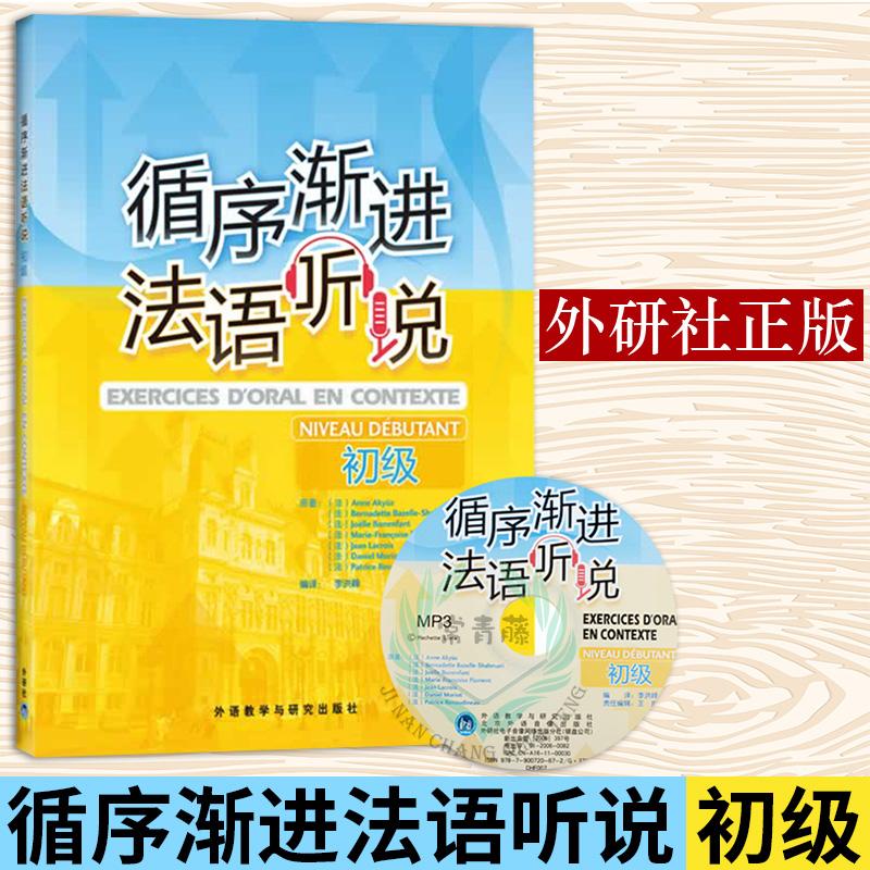 外研社教材循序渐进法语引进初级(附MP3听力)光盘听说法语原版口语正版法语入门自学书籍法语学习教程