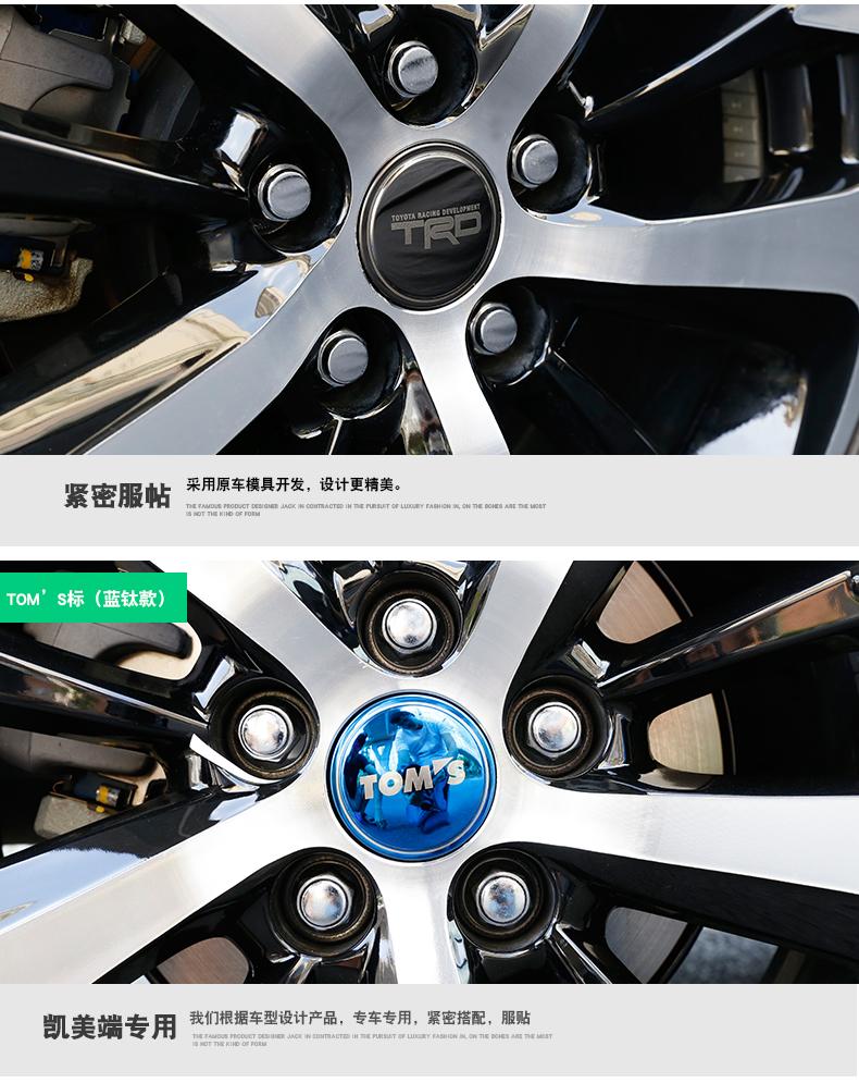Logo trang trí bánh xe Toyota Camry 12-17 - ảnh 18